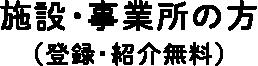施設・事業所の方(登録・紹介無料)