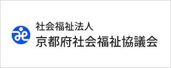 社会福祉法人 京都府社会福祉協議会