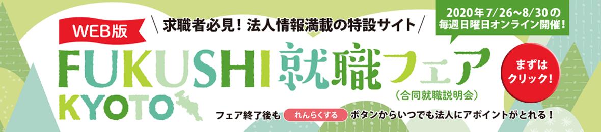 WEB版 FUKUSHI就職フェアKYOTO(合同就職説明会)