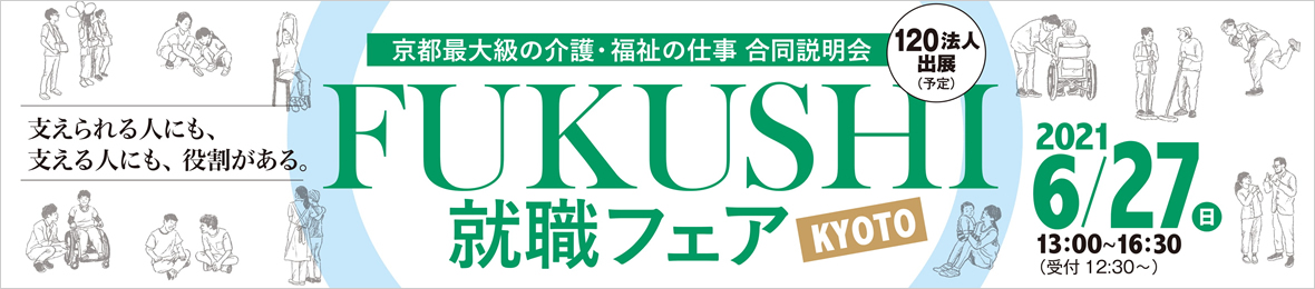 WEB版 FUKUSHI就職フェアKYOTO