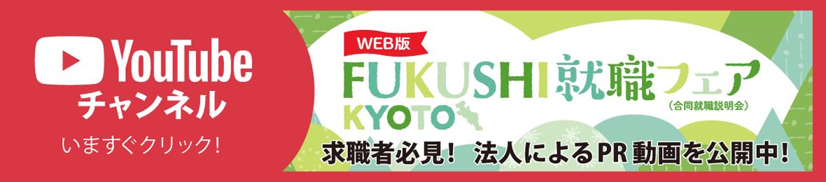 WEB版 FUKUSHI就職フェアKYOTO 求職者必見!法人によるPR動画を公開中!