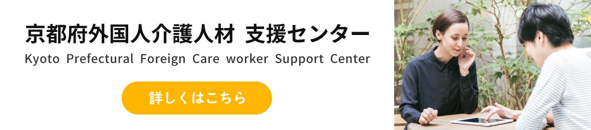 京都府外国人介護人材支援センター